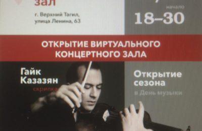 Тагильская премьера